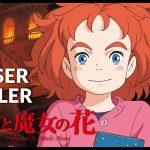2017'nin En İyi Anime Filmi Geliyor:  Mary and the Witch's Flower
